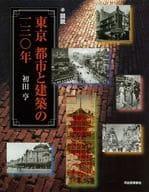例證東京市和建築學13