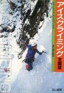 <<スポーツ>> アイスクライミング 全国版 / 廣川健太郎