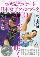 10 フィギュアスケート日本女子ファン