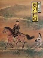 <<エッセイ・随筆>> ケース付)現代語訳 日本の古典 15 奥の細道 / 富士正晴