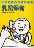 <<教育・育児>> 乳児保育 / 九州合研常任委員会