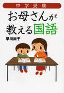 中学受験 お母さんが教える国語
