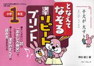 <<日本語>> 漢字リピートプリント 小学1年生