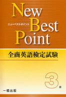 <<教育・育児>> New Best Point 3級