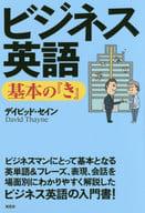 <<語学>> ビジネス英語 基本の『き』 デイビット・セインの基本の『き』シリーズ / デイビット・セイン