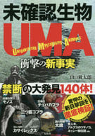 New facts of the unconfirmed creature UMA shock