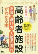 这本书了解老年人的钱,如何选择,以及占用流量