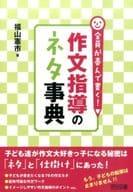 <<政治・経済・社会>> 全員が喜んで書く! 作文指導のネタ事典 / 福山憲市