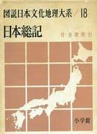 <<歴史・地理>> 図説 日本文化地理大系 全18巻セット