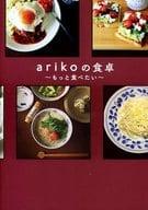 <<趣味・雑学>> arikoの食卓 もっと食べたい / ariko
