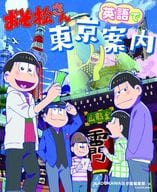 付録付)おそ松さん 英語で東京案内 すぐに使えるシンプルおそ松英語表現