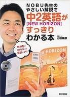 付録付)NOBU先生のやさしい解説で中2英語<NEW HORIZON>がすっきりわかる本