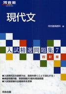 入試精選問題集 7 4訂版 現代文