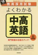 よくわかる中高英語(2018年度版 教員採用試験 Basic 定着シリーズ)