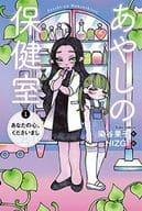 Ayashi的健康室1請你的心