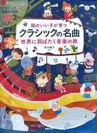 <<児童書・絵本>> CD付)頭のいい子が育つ クラシックの名曲 世界に羽ばたく音楽の旅 / 新井鴎子