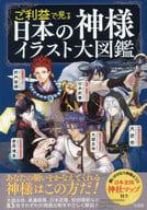日本的神圖百科全書