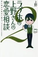 <<倫理学・道徳>> ラブホの上野さんの恋愛相談 2 恋に悩める男女に贈る!