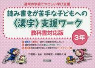 <<サブカルチャー>> 読み書きが苦手な子どもへの<漢字>支援ワーク 教科書対応版 3年