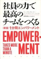 Create the best team with the power of employees  1 minute empowerment