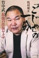 """One minute of """"grandpa"""" Takeshi Takenaka The last adolescent Yakuza"""