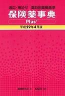<<健康・医療>> 保険薬事典Plus+ 平成29年4月版 / 薬業研究会