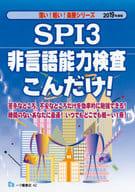 <<語学>> SPI3非言語能力検査 こんだけ! 2019年度版 / 就職試験情報研究会