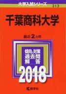 千葉商科大学 2018年版大学入試シリーズ
