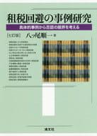 <<政治・経済・社会>> 租税回避の事例研究 (七訂版) / 八ツ尾順一