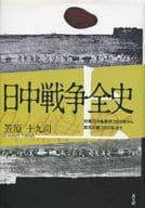 Sino-Japanese war all history (upper)