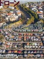 Drone Tosu photo collection residential area / housing complex / shopping street
