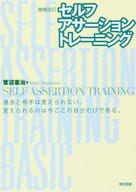 セルフ・アサーション・トレーニング 増補改訂