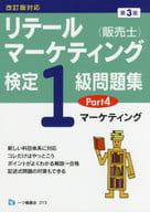 <<政治・経済・社会>> リテールマーケティング検定1級 4 3版