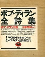 <<芸術・アート>> ランクB)ボブ・ディラン全詩集 英文・和文2冊組 / ボブ・ディラン