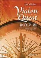 <<教育・育児>> Vision Quest 総合英語[第2版] / 野村恵造