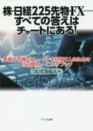 株・日経225先物・FX……すべての答えはチャートにある!  年数千万稼ぐトレーダーを目指す人のための15日間トレーニングブック