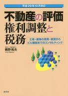 <<政治・経済・社会>> 不動産の評価・権利調整と税務 平成29年 / 鵜野和夫