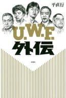 UWF外伝