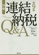 <<政治・経済・社会>> 詳解・連結納税Q&A 第9版