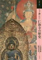 もっと知りたい 仁和寺の歴史
