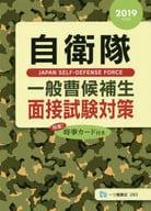 <<政治・経済・社会>> 自衛隊 一般曹候補生 面接試験対策 [2019年度版]