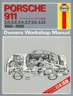 <<乗り物・交通>> PORSCHE 911 ワークショップマニュアル 日本語版 / 清水郷志