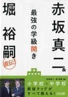 <<教育・育児>> 赤坂真二&堀裕嗣直伝!最強の学級開き