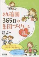 <<教育・育児>> 幼稚園 365日の集団づくり 日常保育編