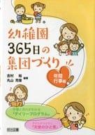 <<教育・育児>> 幼稚園 365日の集団づくり 年間行事編
