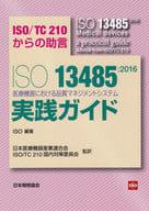 ISO 13485:2016 医療機器の品質マネジメントシステム 実践ガイド