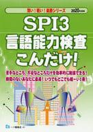 <<政治・経済・社会>> 2020 SPI3言語能力検査こんだけ!