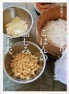 一米飯的樂趣和裝置