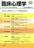 <<宗教・哲学・自己啓発>> 臨床心理学 18- 4