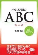 CD付)イタリア語のABC[改訂版]